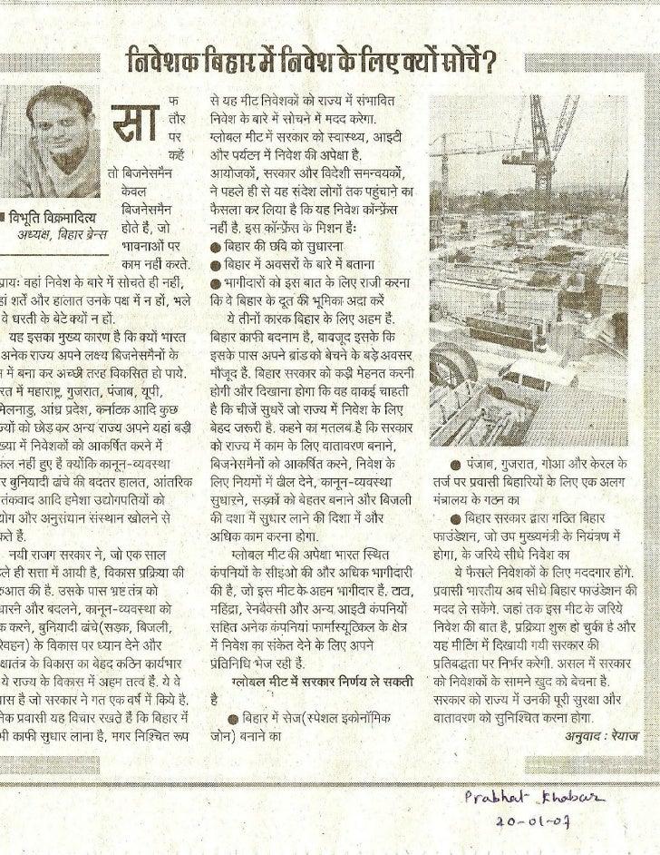 bibhuti_article_prabhatkhbar_jan20