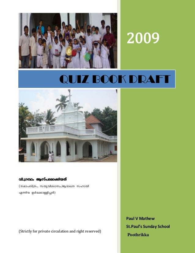Bible and Church Quiz Malayalam (Jacobite)