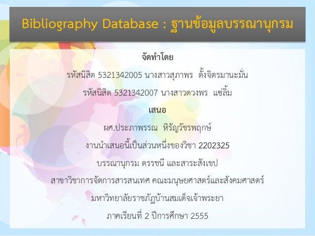 Bibliography Database : ฐำนข้อมูลบรรณำนุกรม                             จัดทำโดย        รหัสนิสิต 5321342005 นางสาวสุภาพร ...