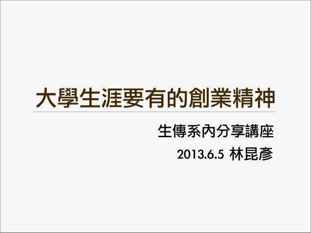 大學生涯要有的創業精神生傳系內分享講座2013.6.5 林昆彥