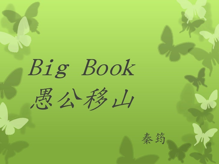 Big book ppt march 31 by Yun Qin
