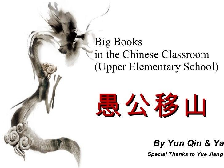 Big book yana-1