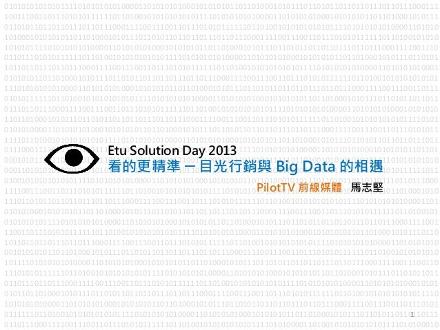 看的更精準 ─ 目光行銷與 Big data 的相遇