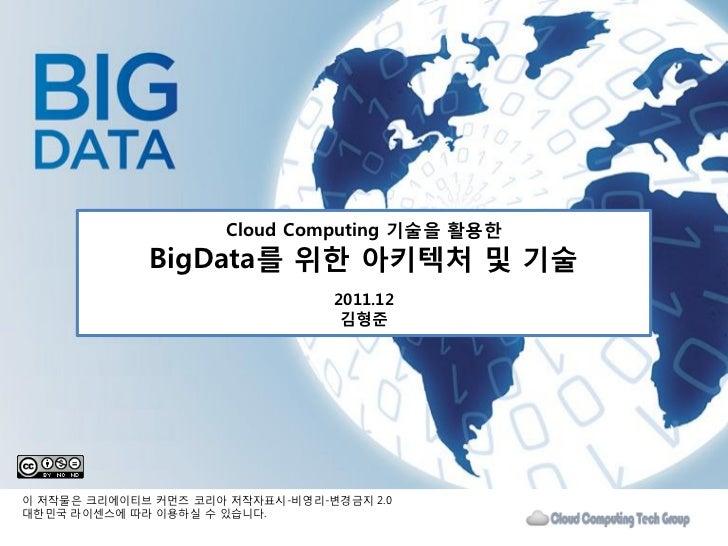 Cloud Computing 기술을 활용한             BigData를 위한 아키텍처 및 기술                                 2011.12                         ...