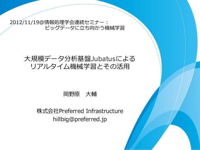 bigdata2012ml okanohara