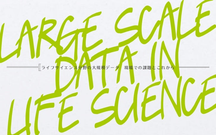 Large-scale data in life science