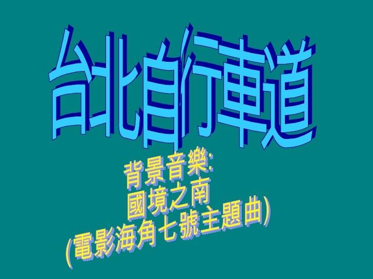 台北自行車道 背景音樂: 國境之南 (電影海角七號主題曲)