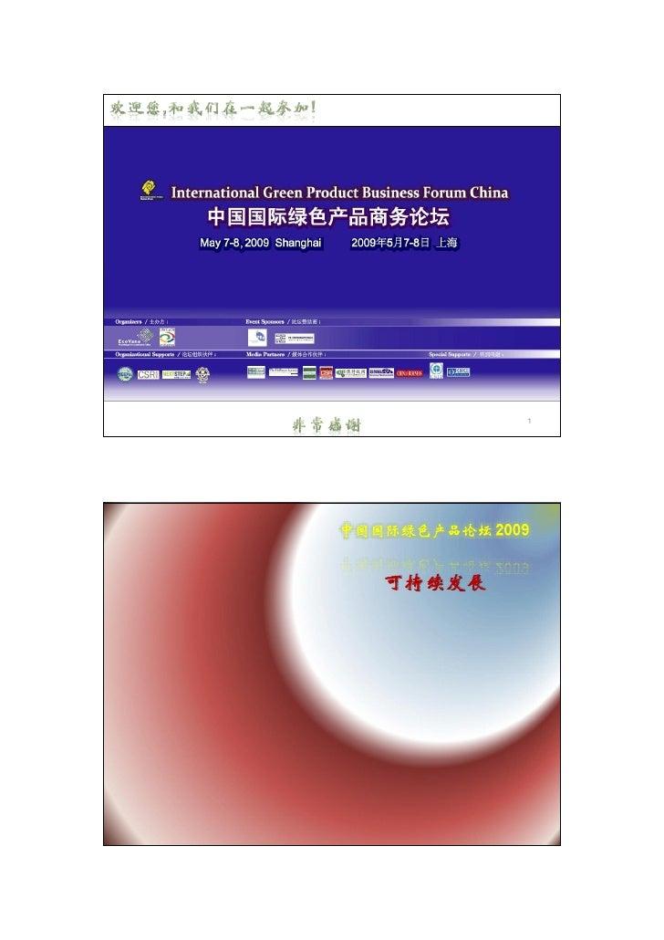Openning address: International Green Product Business Forum China 2009