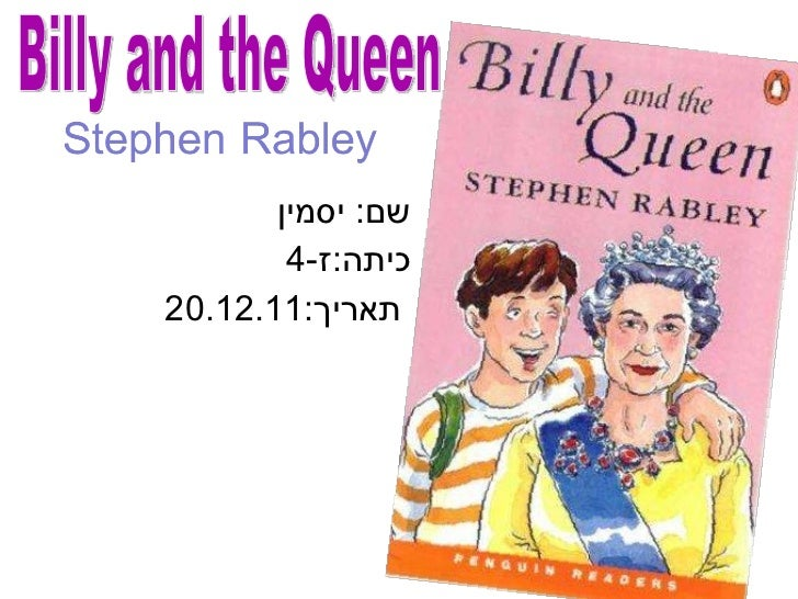 <ul><li>שם :  יסמין  </li></ul><ul><li>כיתה : ז -4  </li></ul><ul><li>תאריך :20.12.11   </li></ul>Billy and the Queen