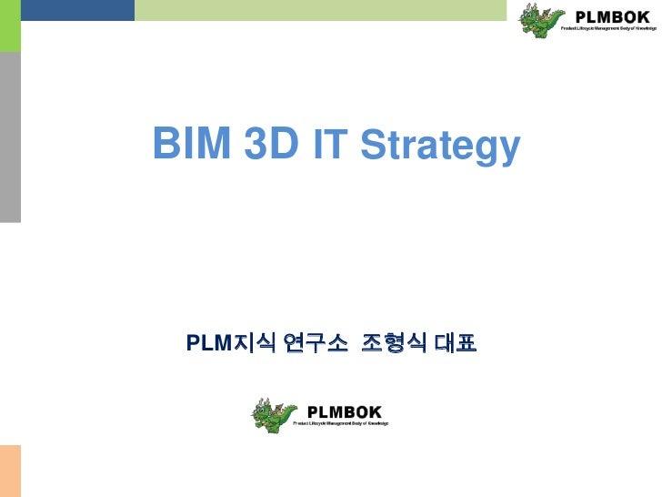 BIM 3D IT Strategy PLM지식 연구소 조형식 대표