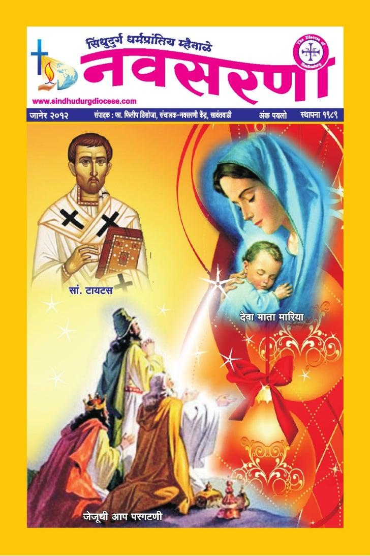 Navsarni Bulletin - January 2012