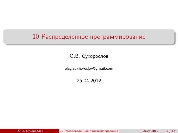 """О.В.Сухорослов """"Распределенное программирование. Разбор ДЗ №2"""""""