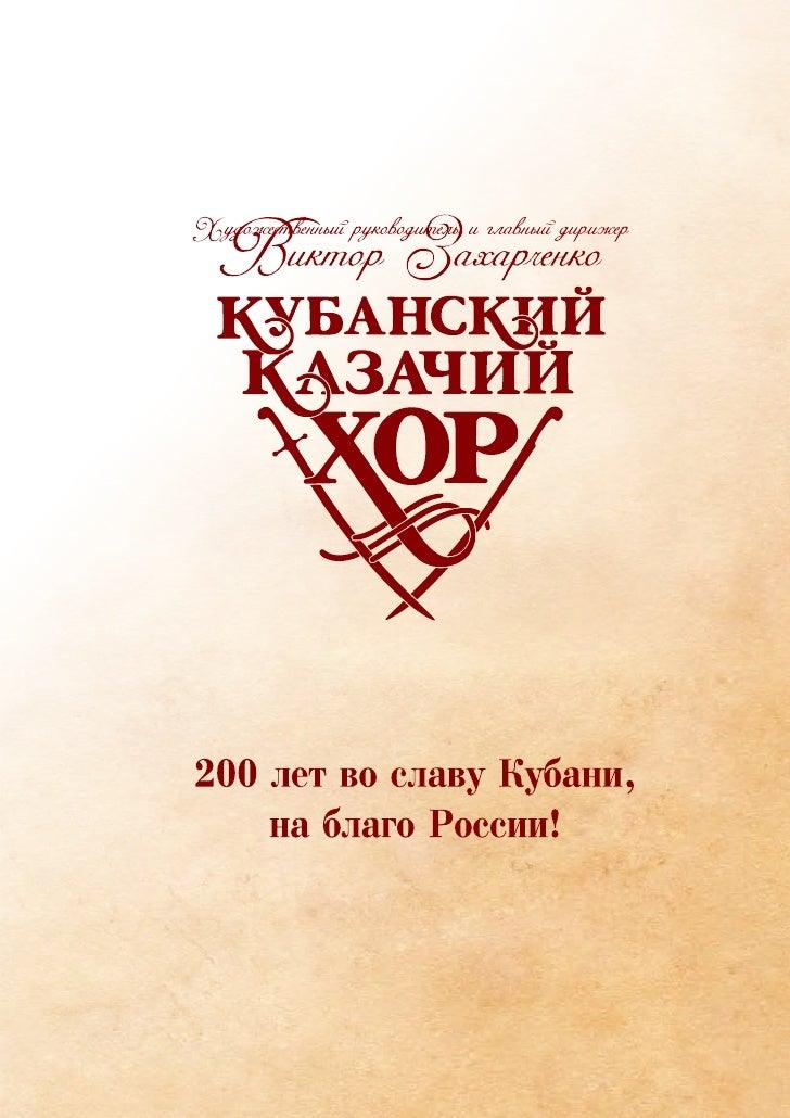 200 лет Кубанскому казачьему хору            200 лет Кубанскому казачьему хору                                            ...
