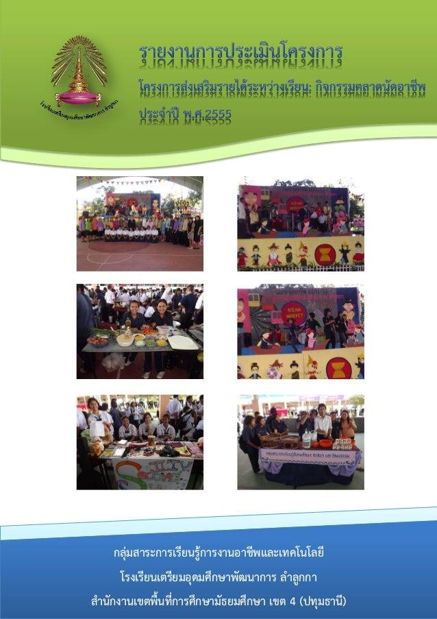 ประเมินโครงการตลาดนัดอาชีพ ปี 2555