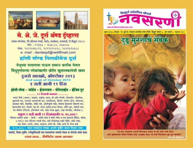 Navsarni Bulletin - July 2013
