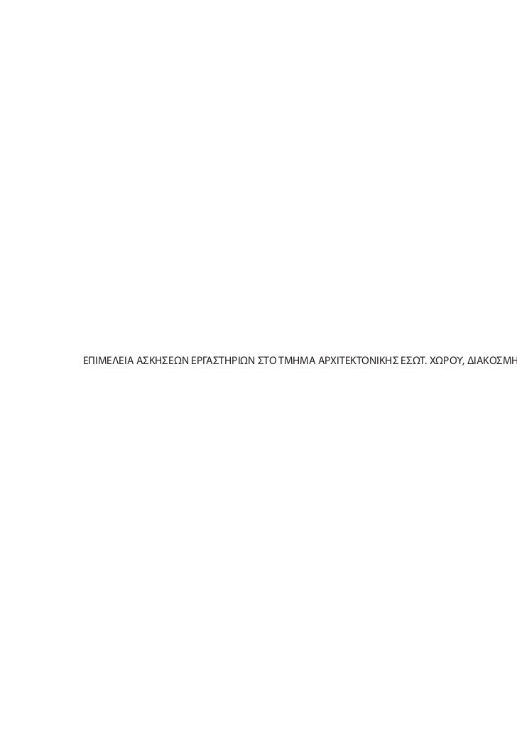 Studio & Diploma Projects Supervision, TEIAthens
