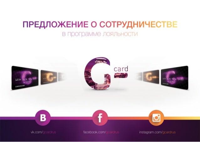 Коммерческое предложение G-card