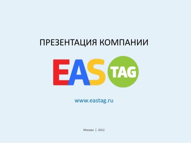 EASTAG.RU - презентация компании