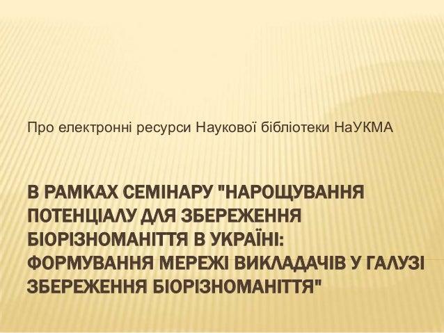 """В РАМКАХ СЕМІНАРУ """"НАРОЩУВАННЯПОТЕНЦІАЛУ ДЛЯ ЗБЕРЕЖЕННЯБІОРІЗНОМАНІТТЯ В УКРАЇНІ:ФОРМУВАННЯ МЕРЕЖІ ВИКЛАДАЧІВ У ГАЛУЗІЗБЕР..."""