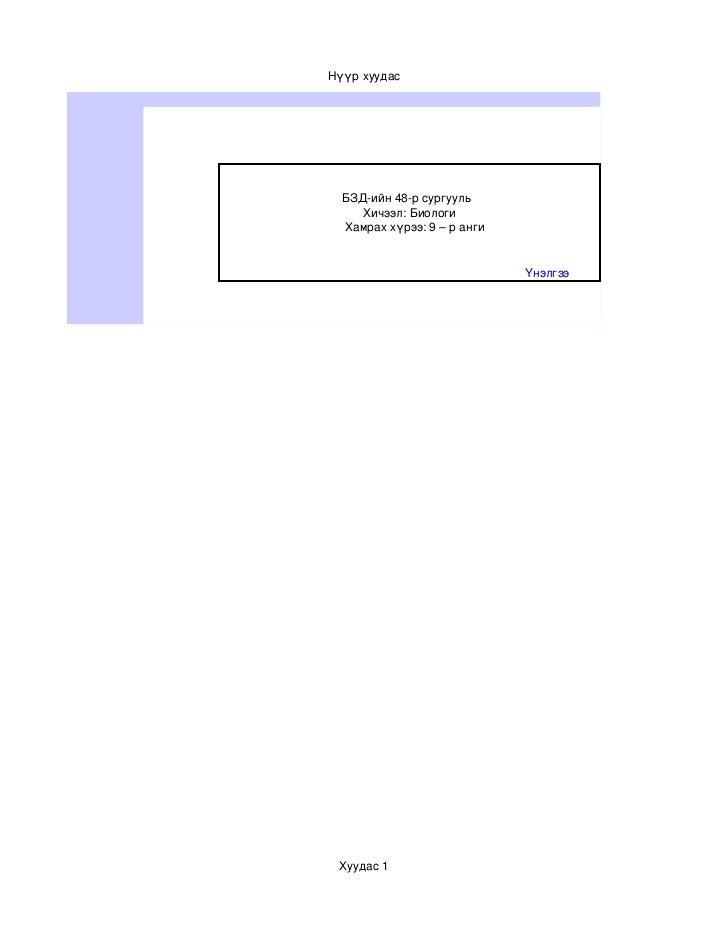Нүүрхуудас   БЗДийн48рсургууль       Хичээл:БиологиХамраххүрээ:9–ранги                                Үн...