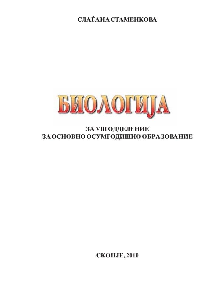 SLAANA STAMENKOVA          ZA VIII ODDELENIEZA OSNOVNO OSUMGODI[NO OBRAZOVANIE            SKOPJE, 2010