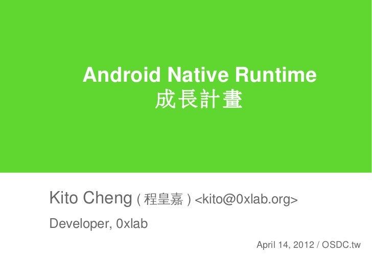 Android C Library: Bionic 成長計畫Kito Cheng   ( 程皇嘉 )Developer, 0xlab                              kito@0xlab.org            ...