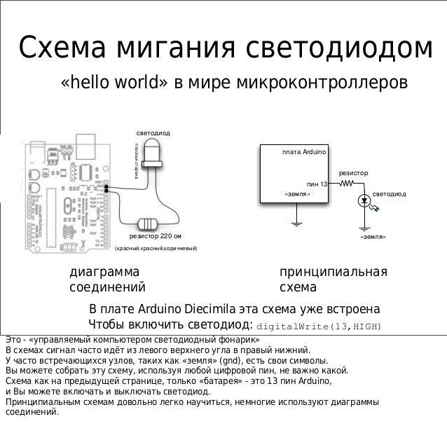 схема В плате Arduino