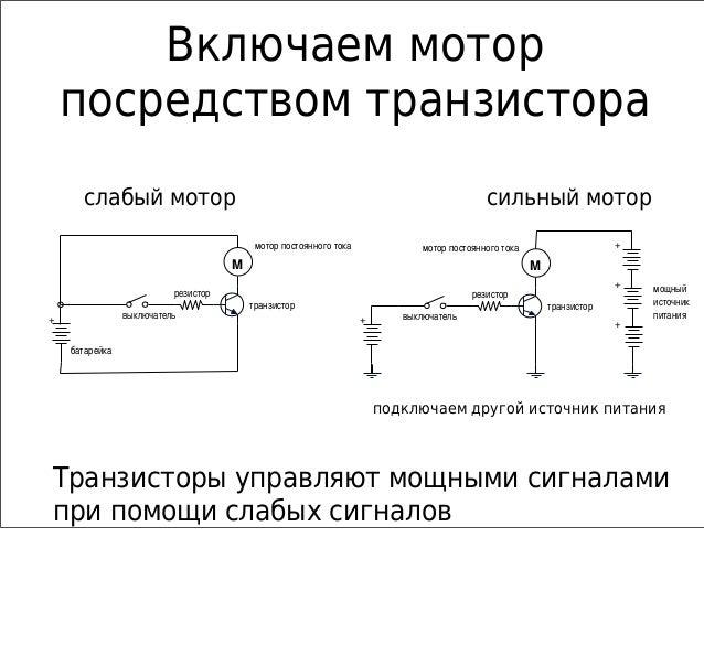 транзистора слабый мотор