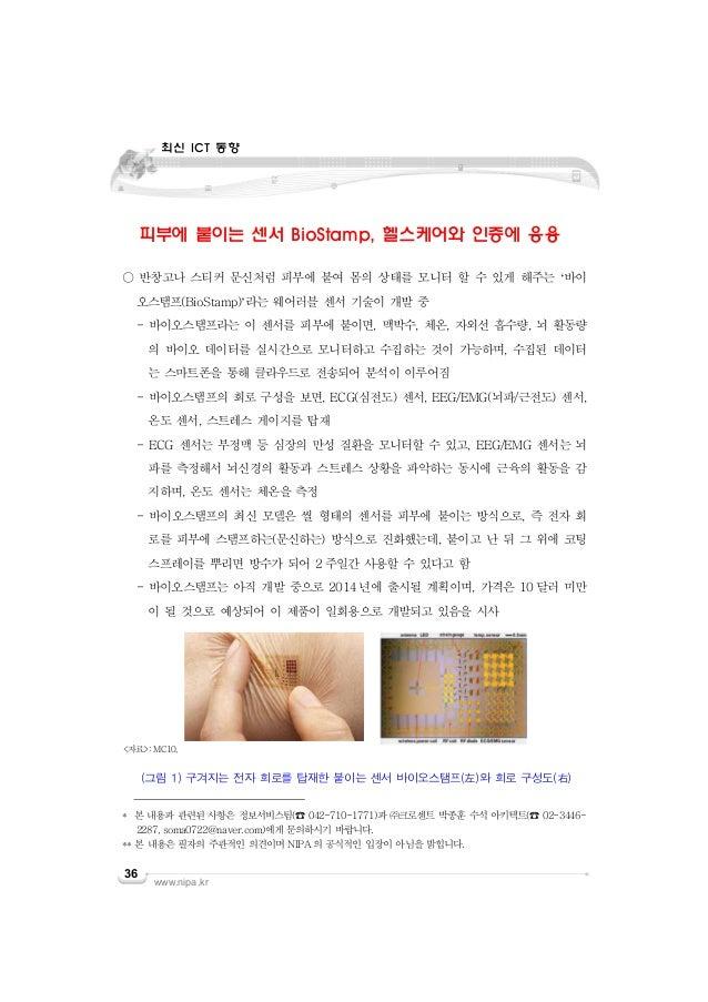 피부에 붙이는 센서 Bio stamp, 헬스케어와 인증에 응용
