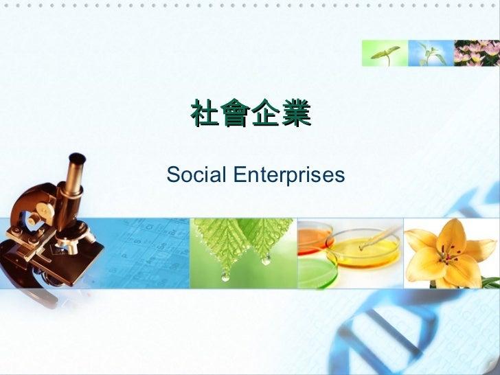 Social Enterprises 社會企業