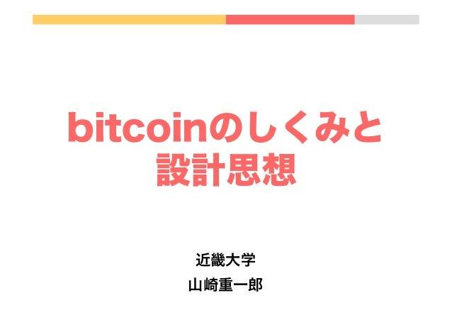 bitcoinのしくみと 設計思想 近畿大学 山崎重一郎