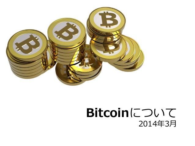 Bitcoinについて  2014年年3⽉月