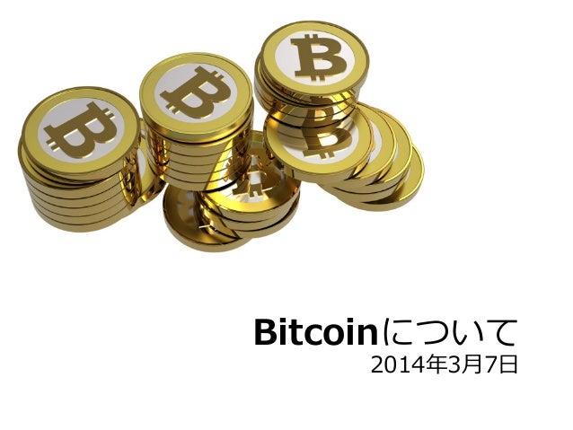 Bitcoinについて 2014年3月7日