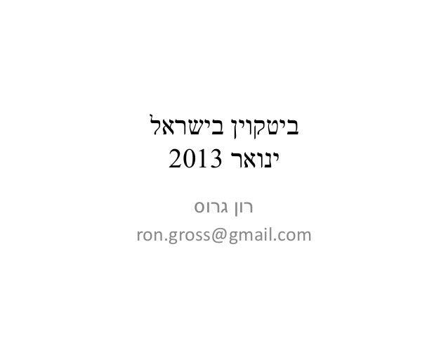 ביטקוין בישראל   ינואר 3102       רון גרוסron.gross@gmail.com