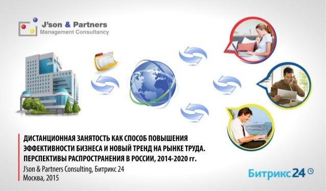 Bitrix json partners_pressconf_17062015_ppt