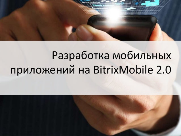 Разработка мобильных приложений на BitrixMobile 2.0