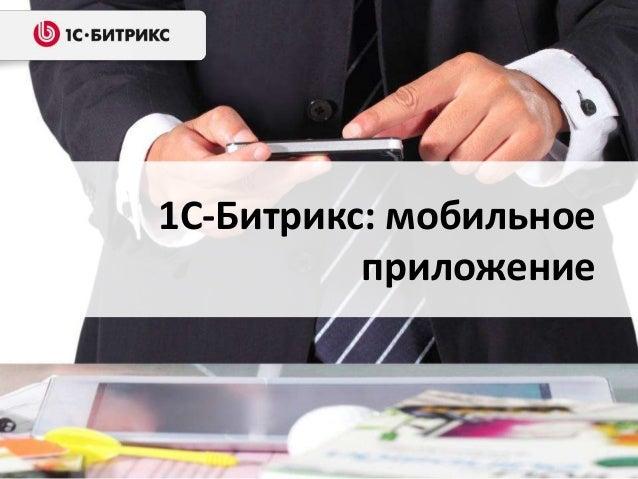 Особенности разработки мобильных приложений на платформе «1С-Битрикс: Мобильное приложение»