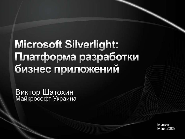 Bynet2.3 Microsoft Silverlight3 using for business