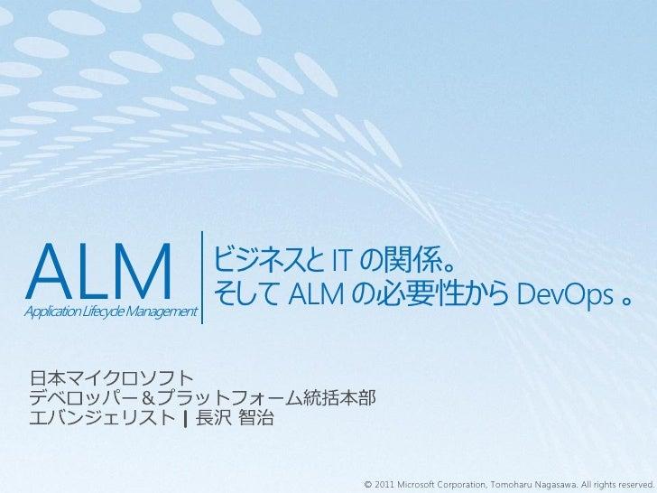 ALMApplication Lifecycle Management                                   ビジネスと IT の関係。                                   そして ...