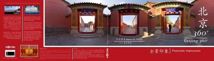 北                                               京                                            360˚ 方天梦 Tamas D. Varga   tex...