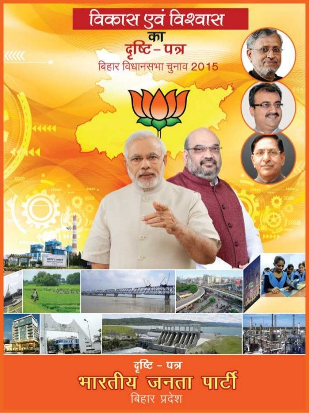 Bjp bihar vision_document_2015_01.10.2015