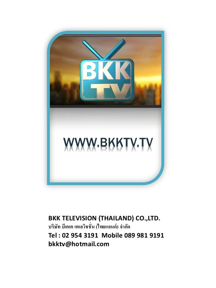 BKK Television Thailand Co., Ltd.
