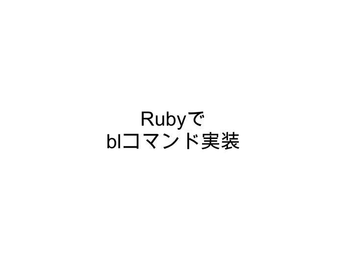 Rubyでblコマンド実装