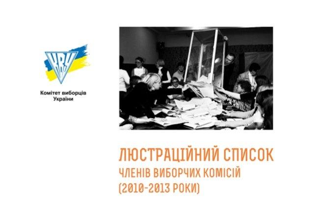 Люстраційний список членів виборчих комісій