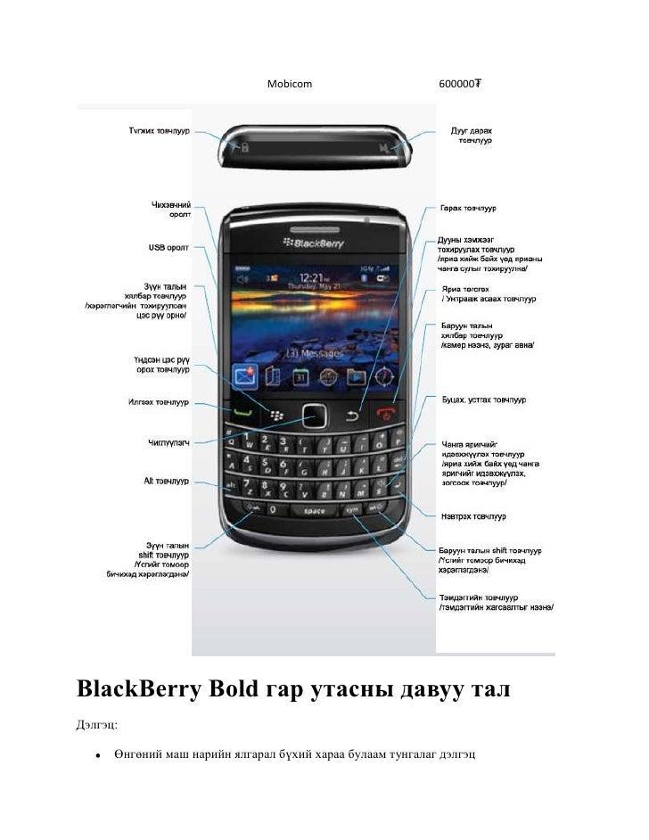 Mobicom                                                600000₮<br />BlackBerry Bold гар утасны давуу тал<br />Дэлгэц:<br /...