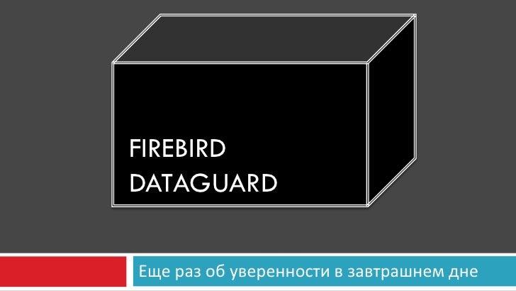 Firebird Dataguard (Russian)