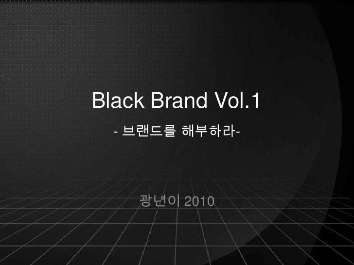 Black Brand Vol.1- 브랜드를 해부하라-<br />광년이 2010 <br />