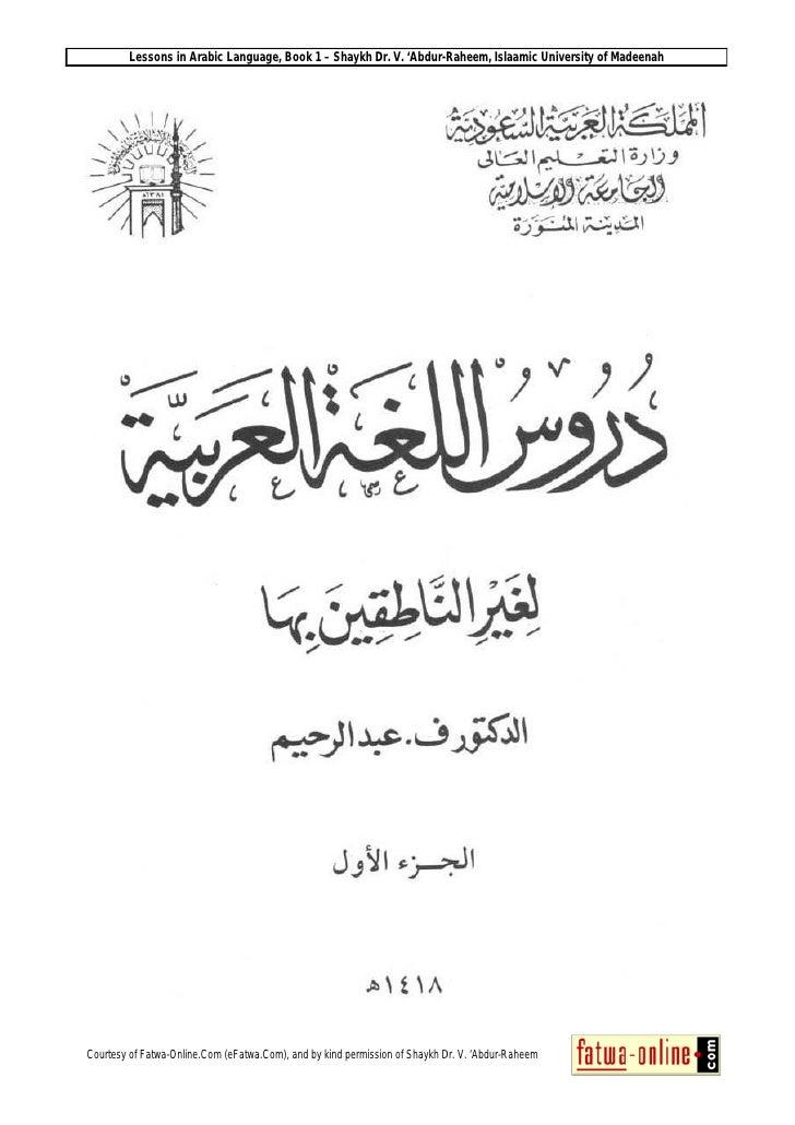 Lessons in Arabic Language, Book 1 – Shaykh Dr. V. 'Abdur-Raheem, Islaamic University of MadeenahCourtesy of Fatwa-Online....