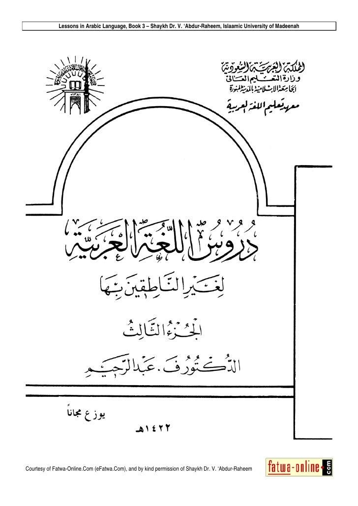 Lessons in Arabic Language, Book 3 – Shaykh Dr. V. 'Abdur-Raheem, Islaamic University of MadeenahCourtesy of Fatwa-Online....