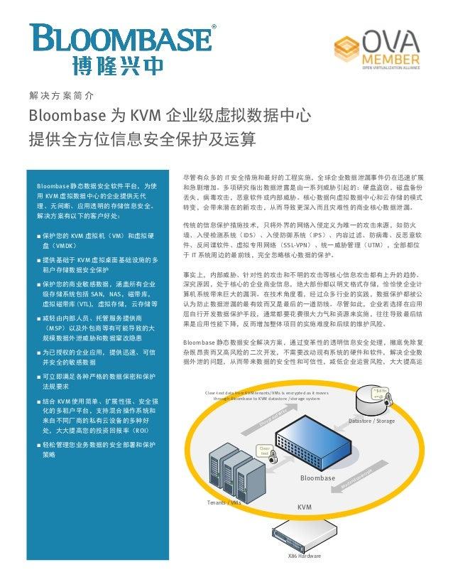 解决方案简介Bloombase 为 KVM 企业级虚拟数据中心提供全方位信息安全保护及运算                           尽管有众多的 IT 安全措施和最好的工程实施,全球企业数据泄漏事件仍在迅速扩展Bloombase 静...
